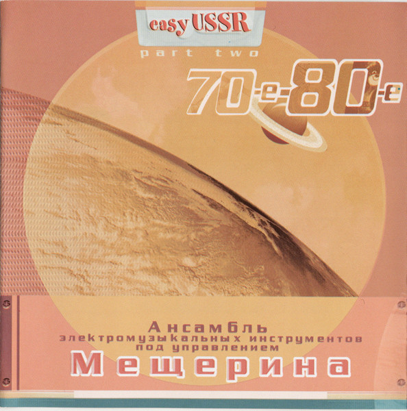 Mescherin's Orchestra - easyUSSR, Part Two: 70-s - 80-s