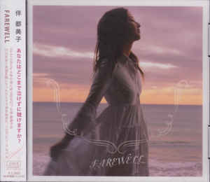 Tomiko Van - Farewell cover of release