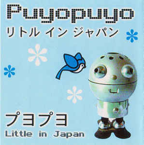 Puyo Puyo - Little In Japan